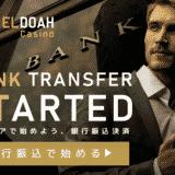 エルドアカジノの銀行振込決済開始