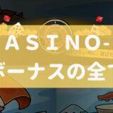 CASINO-Xのボーナスを完全網羅【初回入金・入金不要有り】
