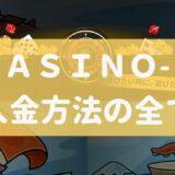 CASINO-X(カジノエックス)で使える入金方法や手数料の全て