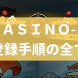 CASINO-X(カジノエックス)の登録方法を図解で簡単に説明してみた!