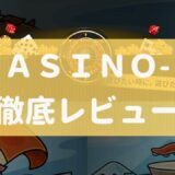 カジノエックス(CASINO-X)をプロが徹底的にレビュー