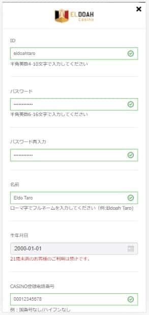 エルドアカジノの登録画面1