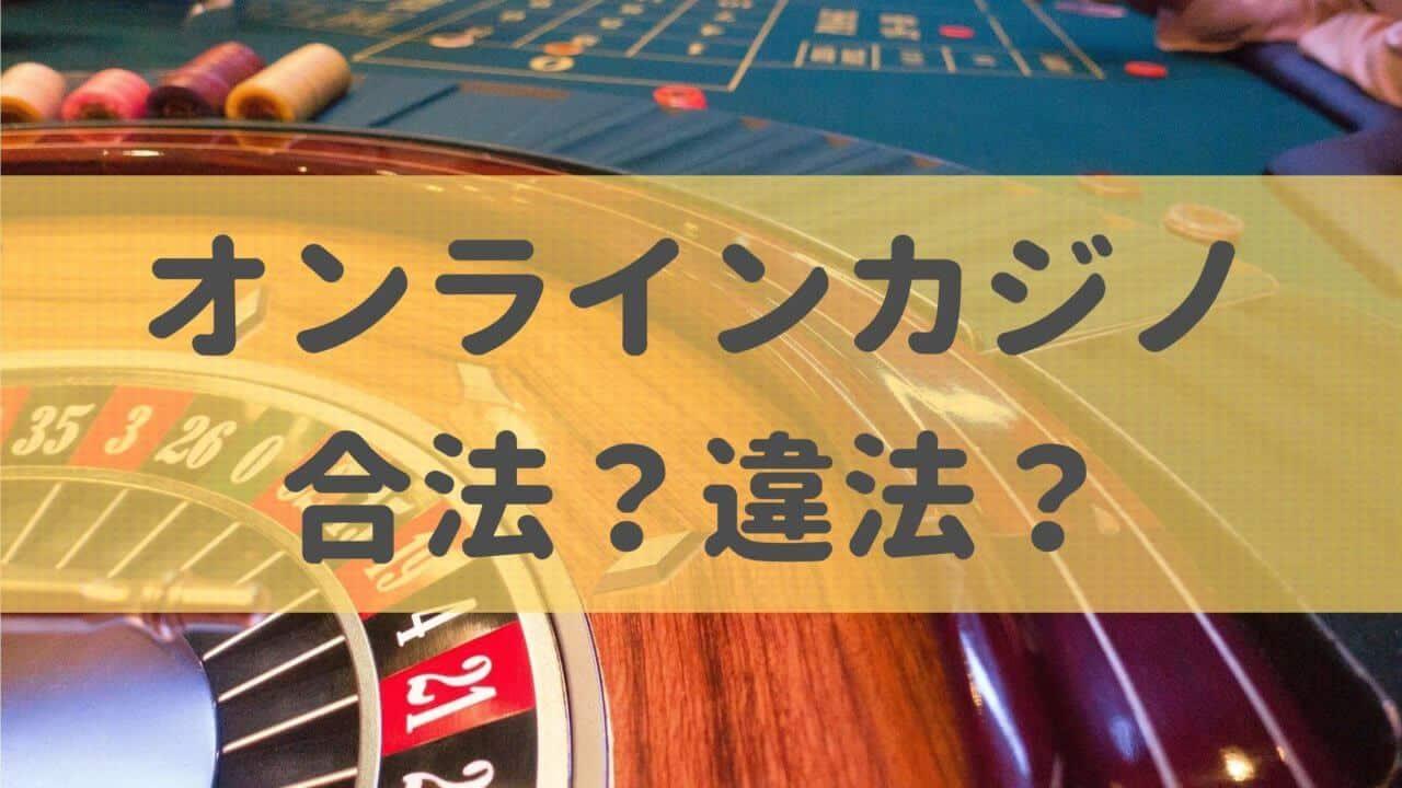 【結論有り】オンラインカジノは違法なのか?日本の法律を紐解いてみた