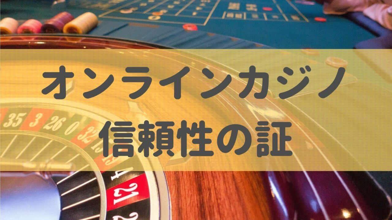 オンラインカジノに詐欺の可能性は!?信頼性といかさまカジノ見分け方