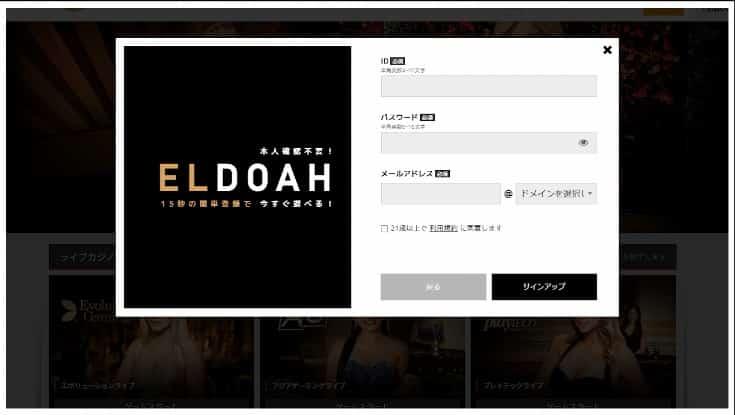 ELDOAH LITE版の選択画面