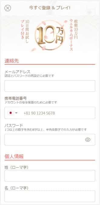 遊雅堂の登録方法1
