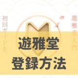 遊雅堂の登録方法を完全解説!あのベラジョンを日本円で遊べる!?