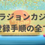 【無料登録の全手順】ベラジョンカジノのお得な始め方
