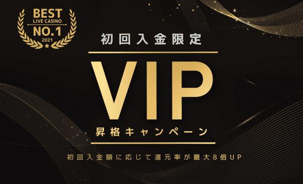 2020年5月:初回入金限定VIP昇格キャンペーン