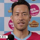 吉田麻也選手がベラジョン無料版のアンバサダーに就任!